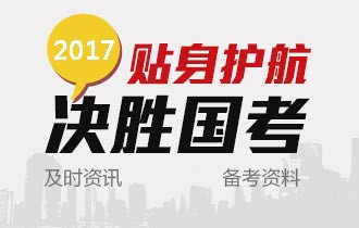 2016年浙江省公务员课程