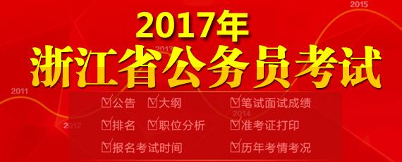 2017年浙江省省考历年考情考况汇总
