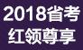 2018浙江省公务员考试_红领尊享