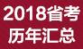 2018年省考历年信息汇总!
