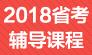 2018浙江公务员考试辅导课程