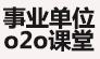 2017年事业单位联考O2O直播云课堂 width=