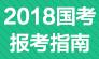 2018国考_报考指南【温州华图】