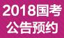 2018国(省)考_国庆定制班【温州华图】