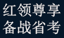 红领尊享-2017浙江省公务员笔试高端课程